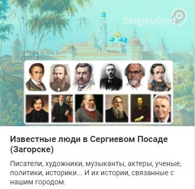 Известные люди в Сергиевом Посаде (Загорске)