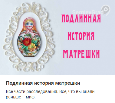 Подлинная история матрешки (расследование «СергиевГрад»)
