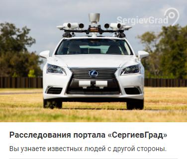 Статьи-расследования портала «СергиевГрад