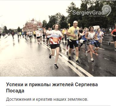 Успехи и креатив жителей Сергиева Посада