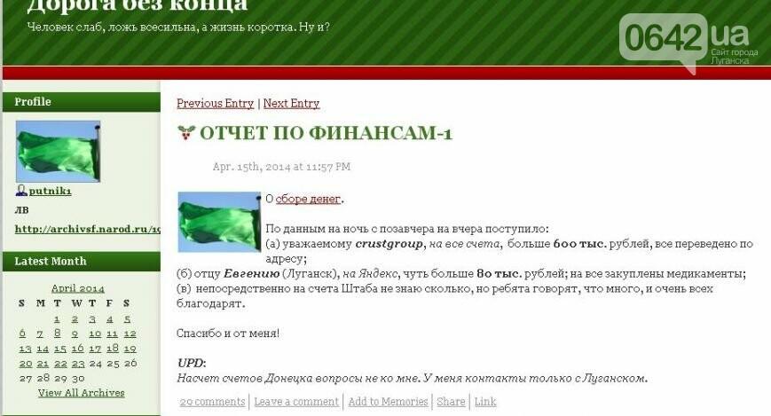 Российский публицист отчитался о финансовой помощи сепаратистам