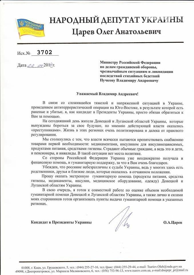 """Арбузов не захотел """"лечить"""" Царева"""