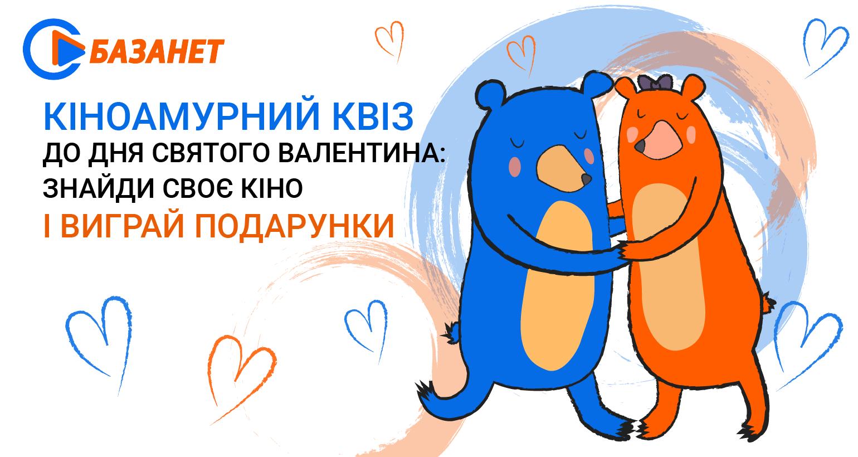 novyny-4kinoamurnyy-kviz-ukr_601d1923eab