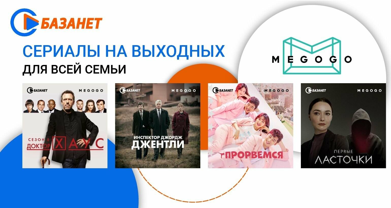 novyny-4serialy-na-vykhodnykh-dlya-vsey-