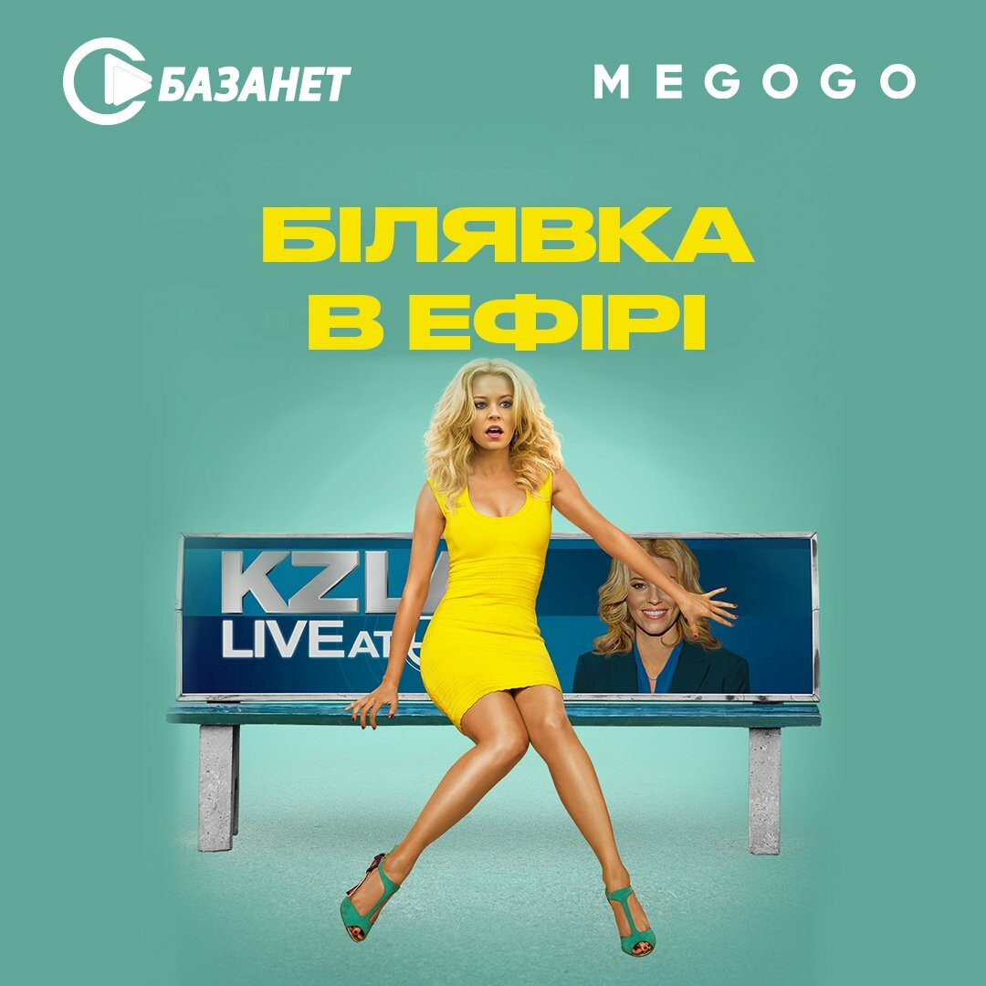 blondinka-v-efire-ukr_60467bcb64962.jpg