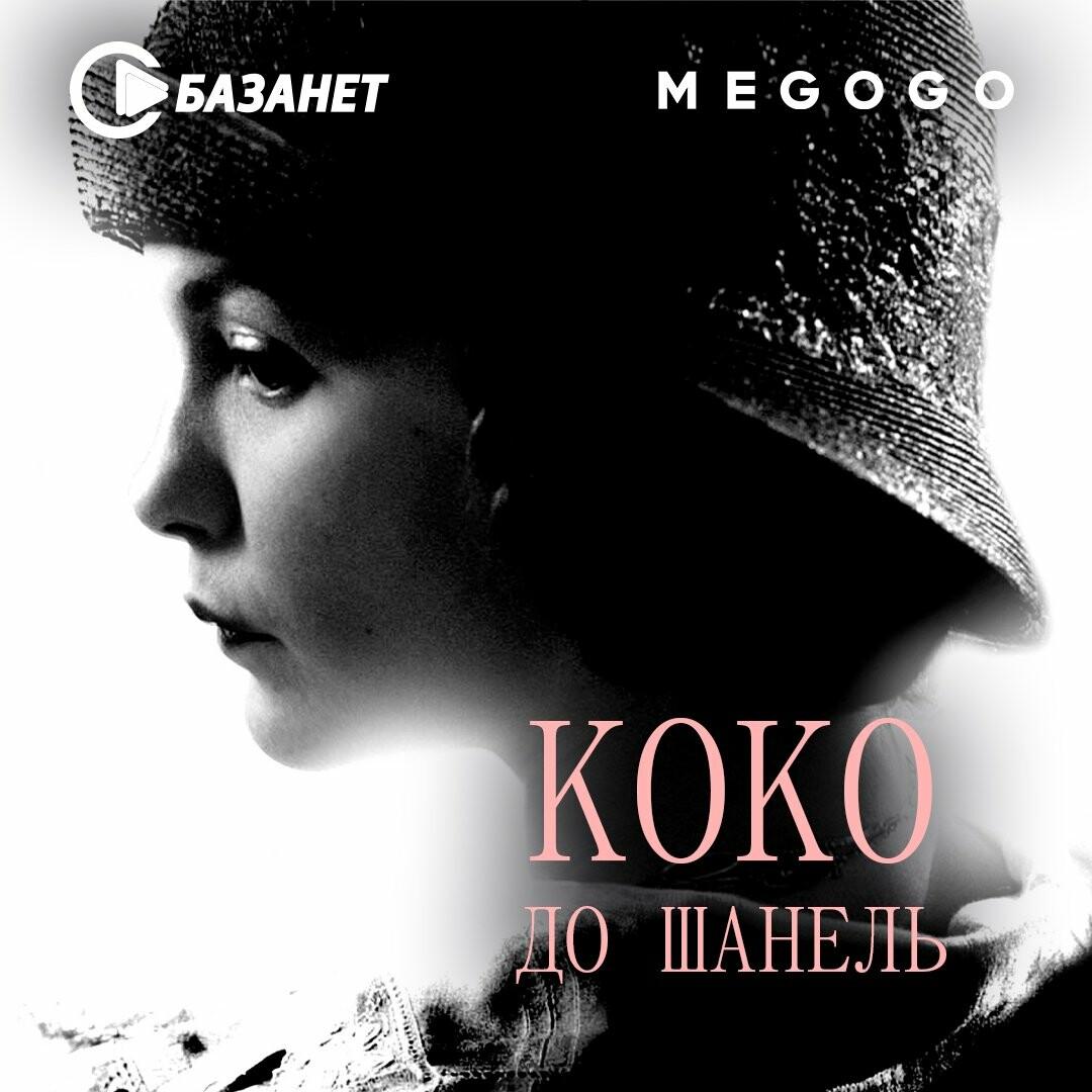 koko-do-sanel-ukr_60467bceec6f3.jpg