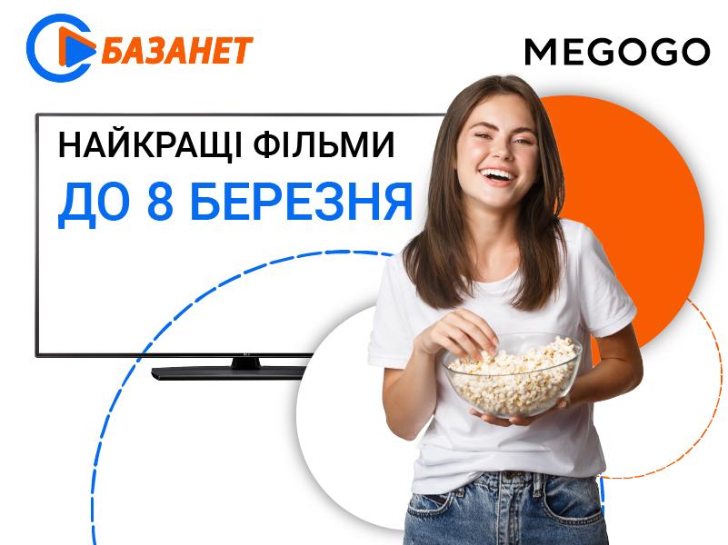 novyny-5naykrashchi-filmy-do-8-bereznya-
