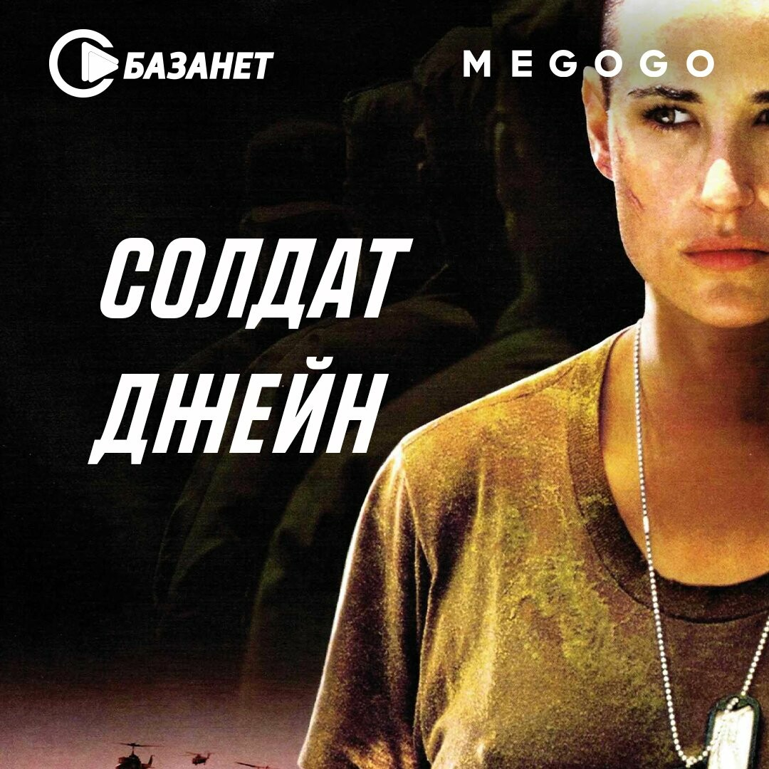 soldat-dzejn-ukr_60467bb1660c3.jpg