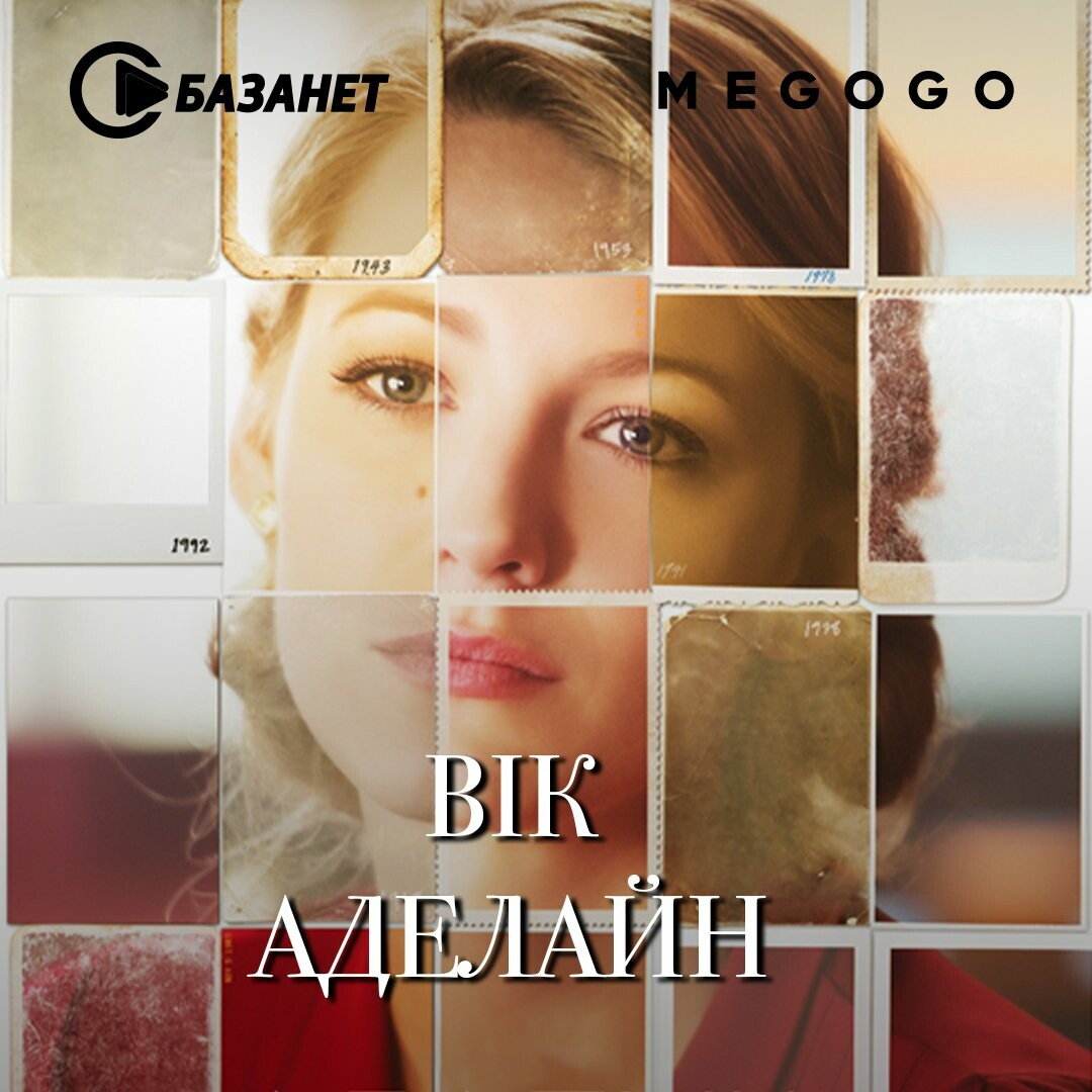 vik-adelajn-ukr_60467bcc43fde.jpg