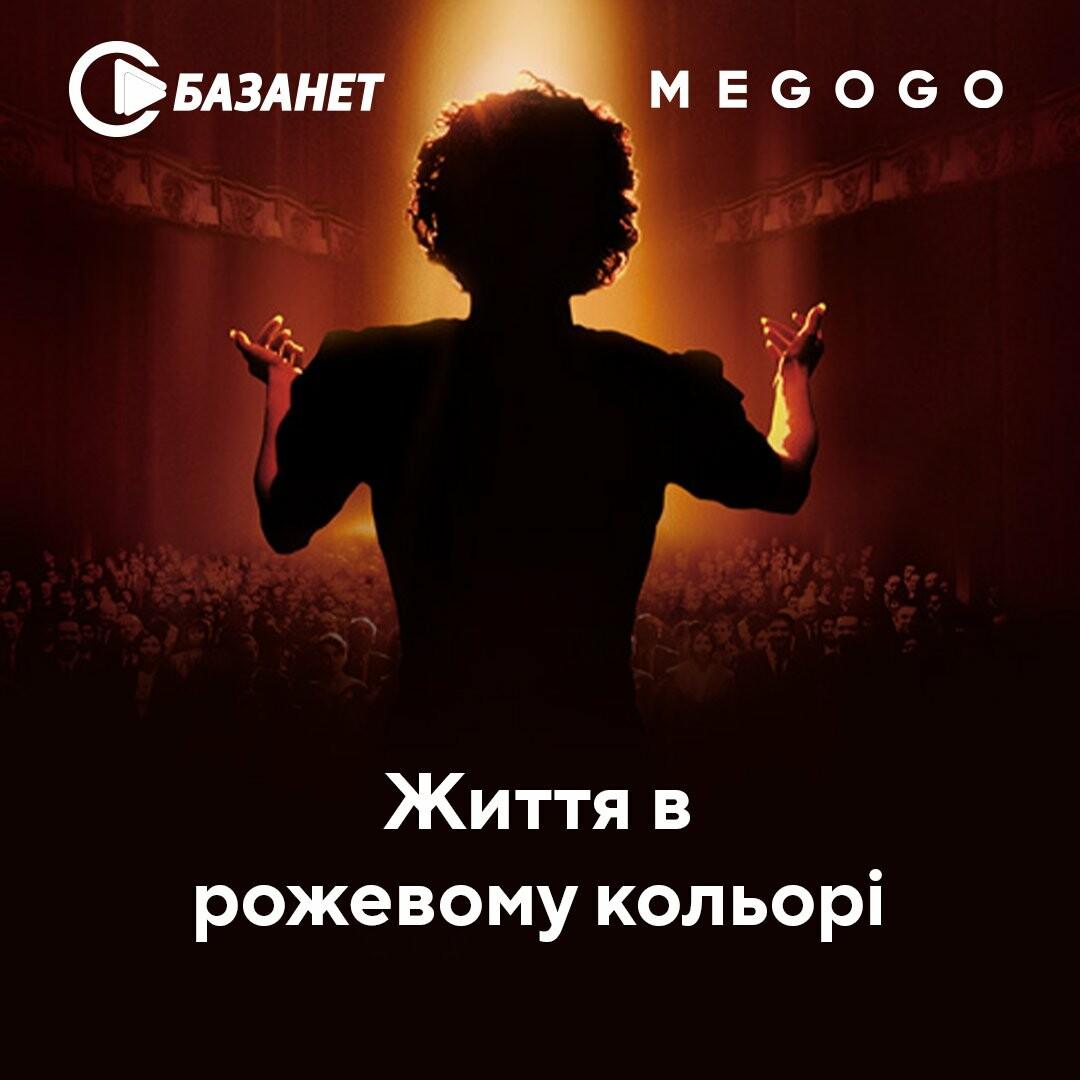 zizn-v-rozovom-cvete-ukr_60467bce04aa0.j