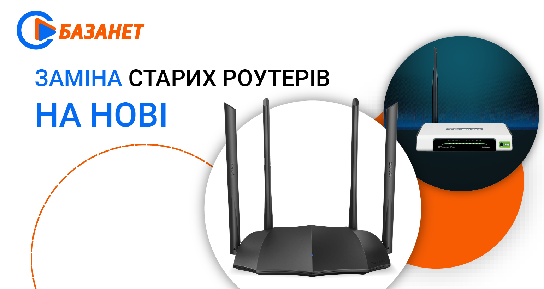 novyny-5zamina-starykh-router-na-novi_60