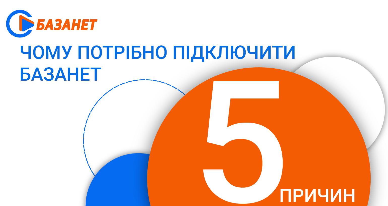 novyny-6pyat-prychyn_605e187f957ec.png