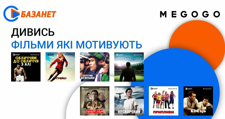 novyny-6sportyvni-filmy_60632a814238d.jp