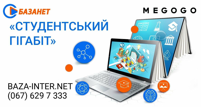 novyny-7studencheskiy-gigabit-takoye-v-m