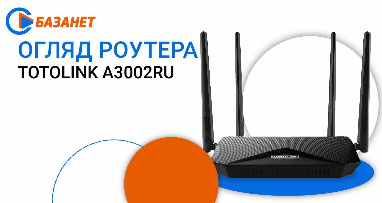 novyny-7ohlyad-routera-totolink-a3002ru_
