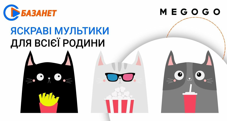 novyny-7yaskravi-multfilmy-dlya-vsiyeyi-