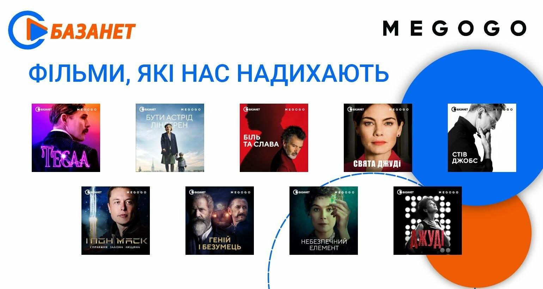 novyny-7filmy-yaki-nas-nadykhayut_607fca