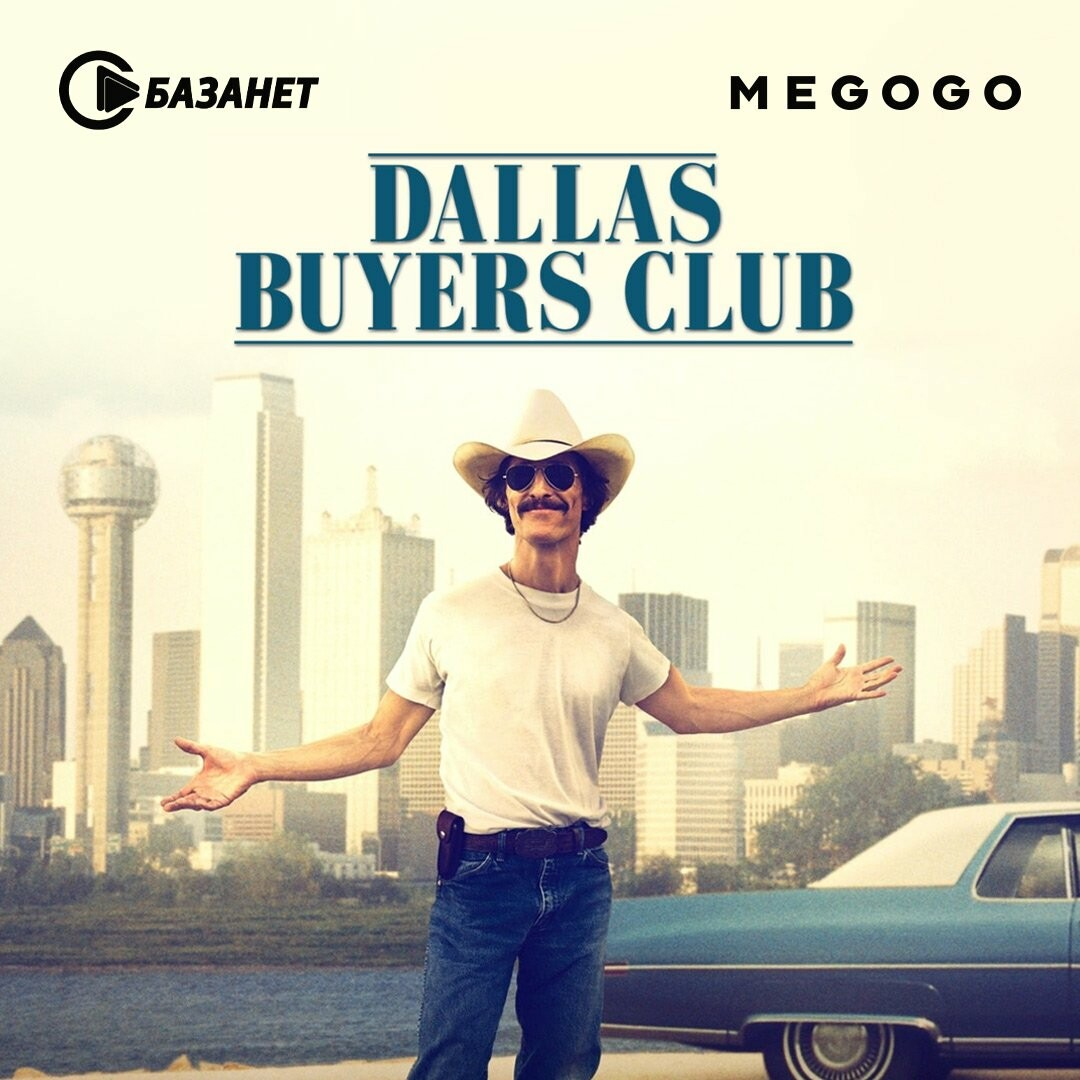 dallas-buyers-club1080h1080_608bb13e4cf6
