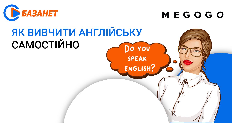 novyny-8yak-vyvchyty-anhliysku-samostiyn