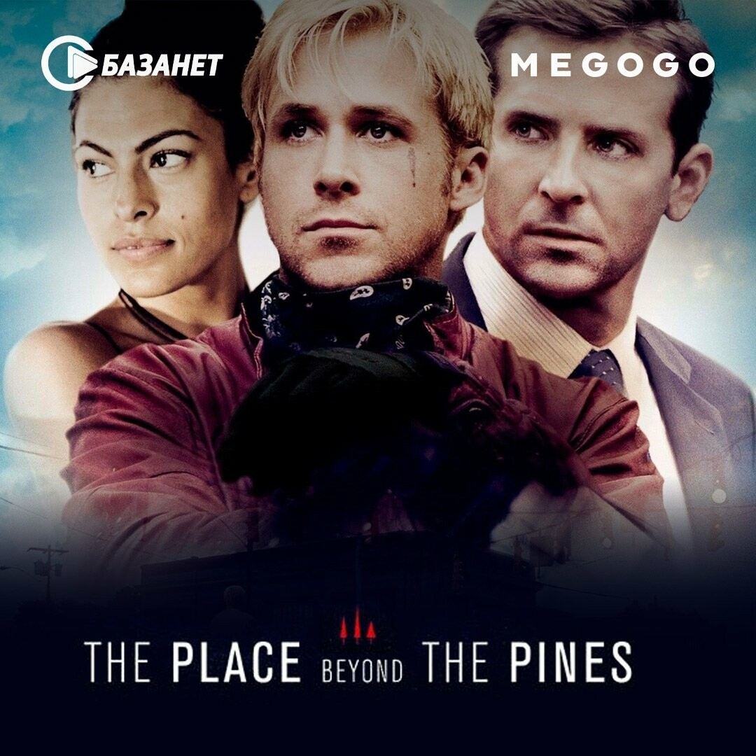 the-place-beyond-the-pines1080h1080_608b