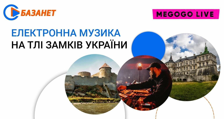 novyny-8elektronna-muzyka-na-tli-zamkiv-