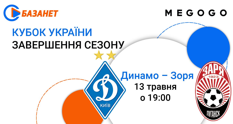 novyny-9kubok-ukrayiny-zavershennya-sezo