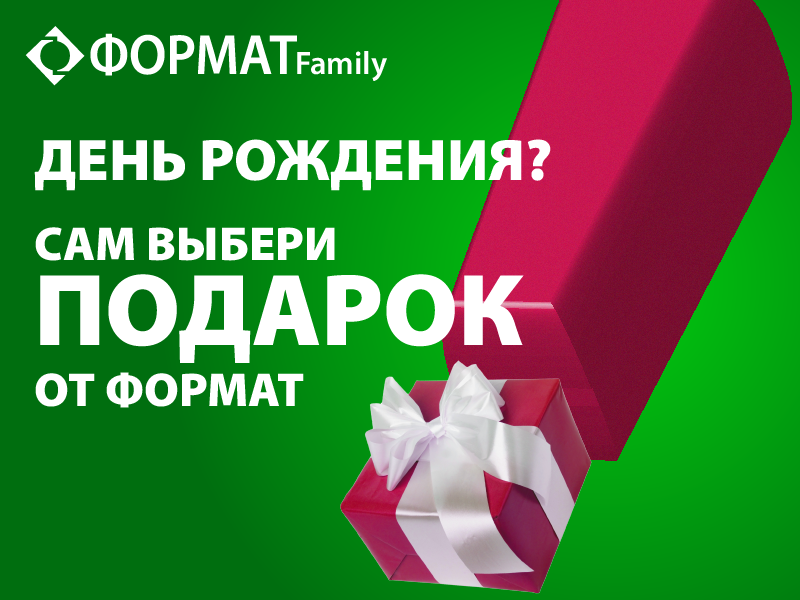 podarki-ot-formatformat_610ce2aaca152.pn