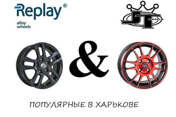 диски Replay и JT