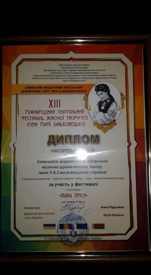 Вистава театру ім. Саксаганського стала лауреатом ХІІІ-го Міжнародного фестивалю ім. Марії Заньковецької