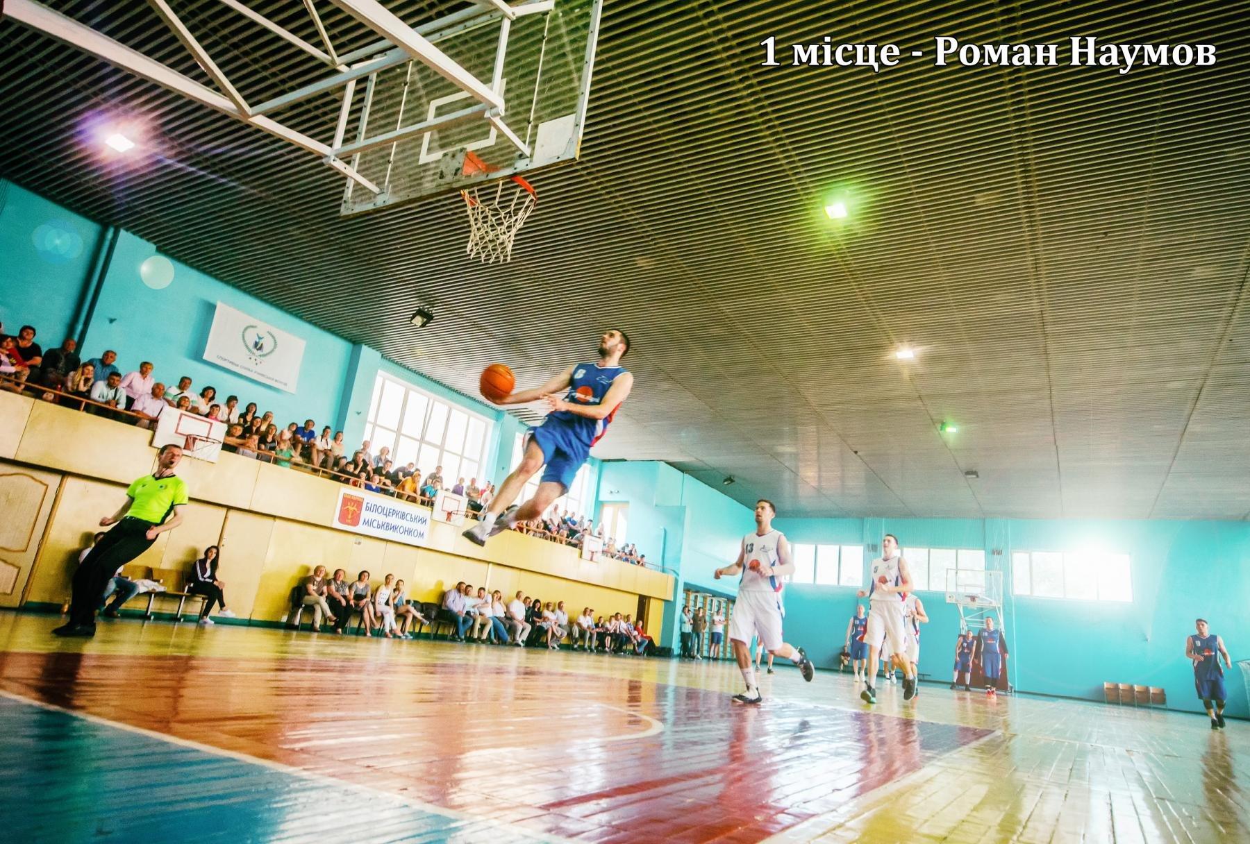 У Білій Церкві визначили переможців фотоконкурсу «Біла Церква спортивна»