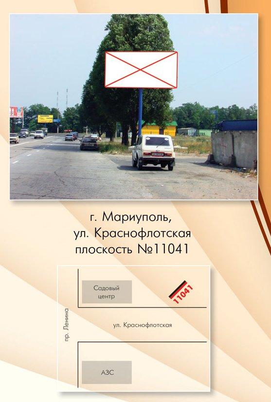 ул.Краснофлотская