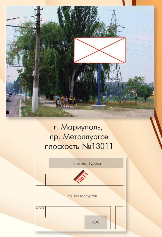 пр.Металлургов