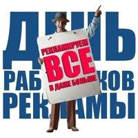 23 октября - День работника рекламы, фото-1