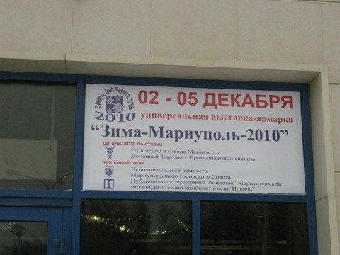 С песней — на ярмарку! В Мариуполе открылась «Зима-2010» (ФОТО), фото-1