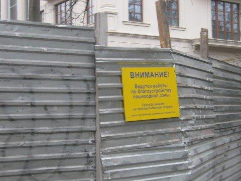 В Мариуполе   до конца декабря на ремонт закрыли  улицу Университетскую (Фотофакт), фото-1
