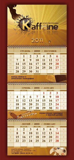 Каждой мариупольской компании — новый календарь! , фото-1