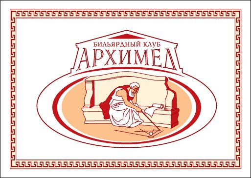 archimed_logo