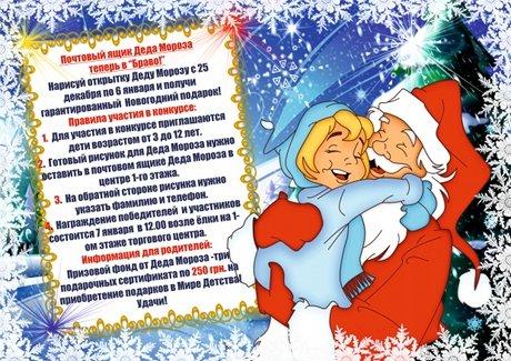 Почтовый ящик Деда Мороза  теперь в «Браво!», фото-1