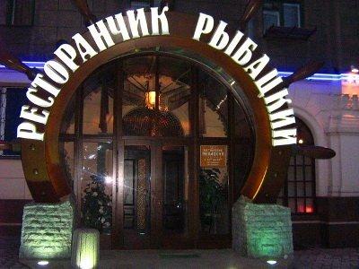 По-настоящему сказочный юбилей отмечает «Ресторанчик Рыбацкий»! , фото-1