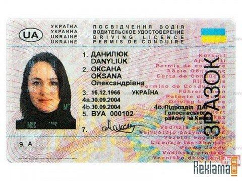 В Мариуполе водители не могут получить даже временные водительские права , фото-1