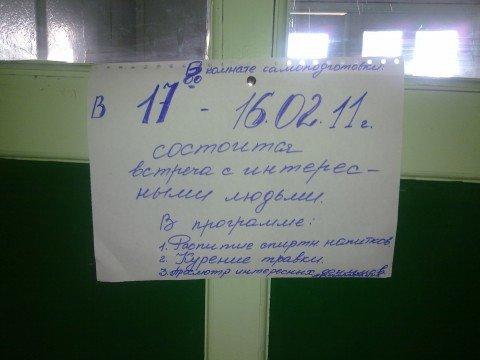 Странное объявление в одном из общежитий