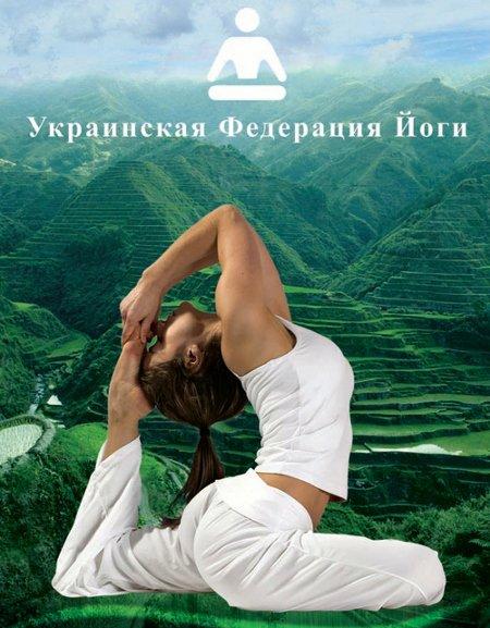 yogaDonetsk150