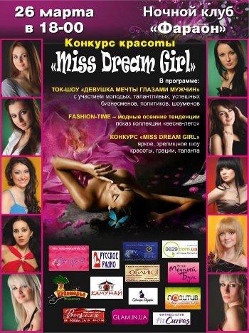 Завтра в Мариуполе выберут «Miss Dream Girl», фото-1