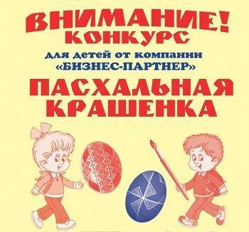 Конкурс для детей «Пасхальная крашенка»., фото-1