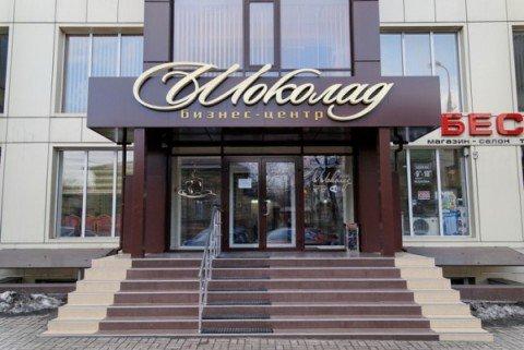 Бизнес-центр «Шоколад» признан одним из лучших строительных объектов в Донецкой области, фото-1