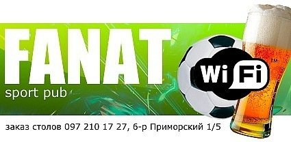 Спорт-бар FANAT приглашает на футбол. Барселона - Шахтер, фото-1