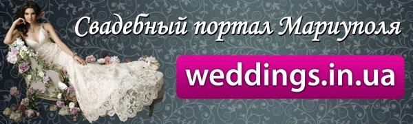 Свадебный портал Weddings.in.ua – «Ваша свадьба в Мариуполе» проводит акцию для рекламодателей! , фото-1