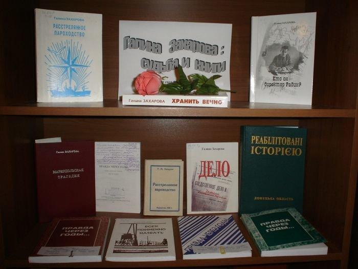 Мариупольчанка Галина Захарова рассказала о работе с архивами КГБ (ФОТО), фото-2