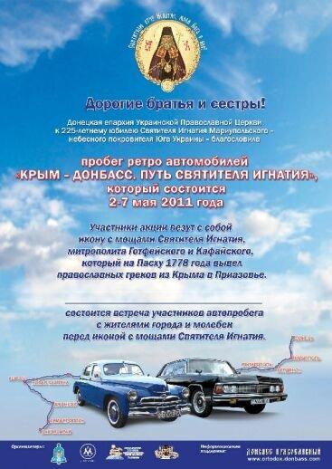Завтра в честь митрополита Игнатия в Мариуполь приедут звезды советского автопрома , фото-1