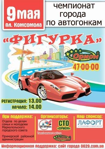 Чемпионат города по автогонкам «ФИГУРКА»., фото-1